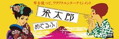 染太郎リンク用バナーデザイン(サイズ変更後)